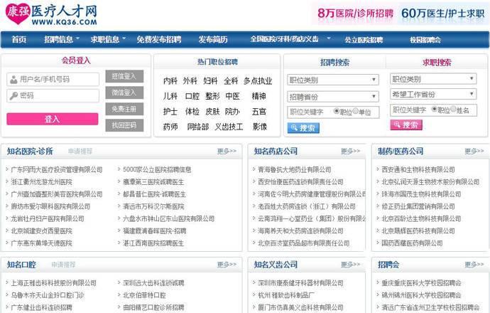 康强网:康强医疗人才网,医院医生护士求职招聘平台