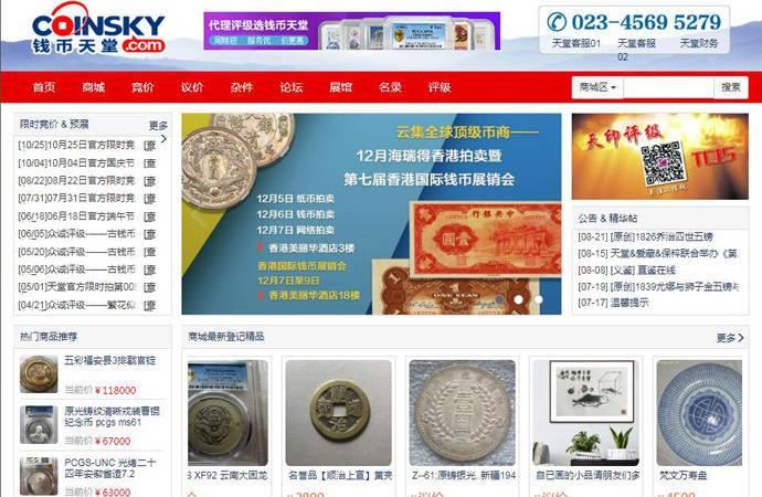 钱币天堂网:专业钱币交易平台服务提供商