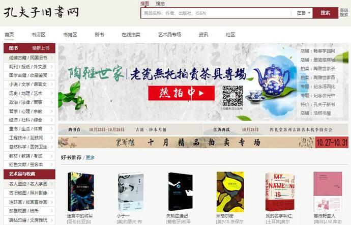 孔夫子旧书网官网:网上卖书,古旧书拍卖,古旧书交易平台