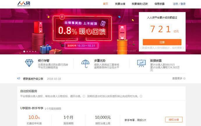 人人贷官网:www.renrendai.com,值得信赖,专业可靠