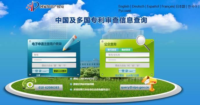 中国及多国专利审查信息查询:发明专利查询、国家专利查询系统