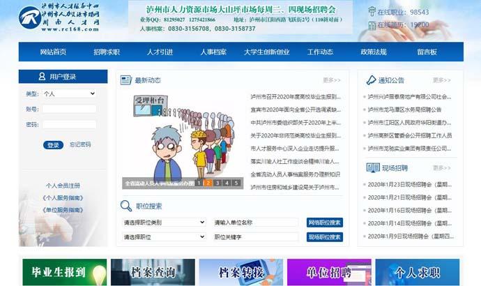 川南人才网-泸州人才网,泸州人才市场人才服务中心