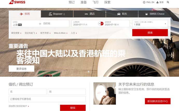 瑞士航空-德国汉莎航空集团旗下瑞士航空公司
