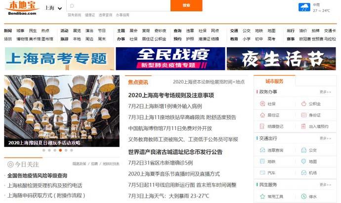 上海本地宝-上海本地城市生活便民分类信息网站