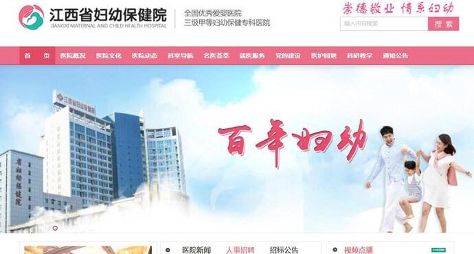 江西省妇幼保健院:三级甲等省级妇幼保健专科医院