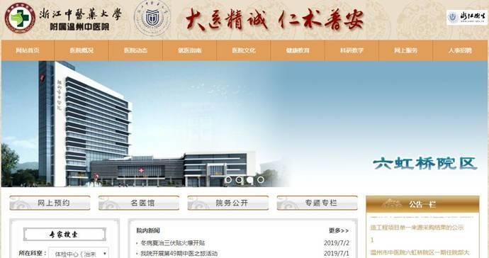 温州中医院