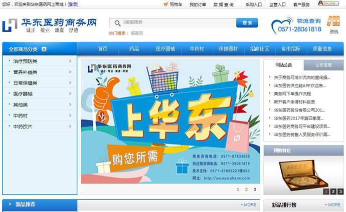 华东医药商务网