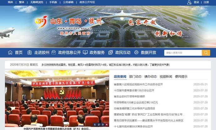 胶州政务网