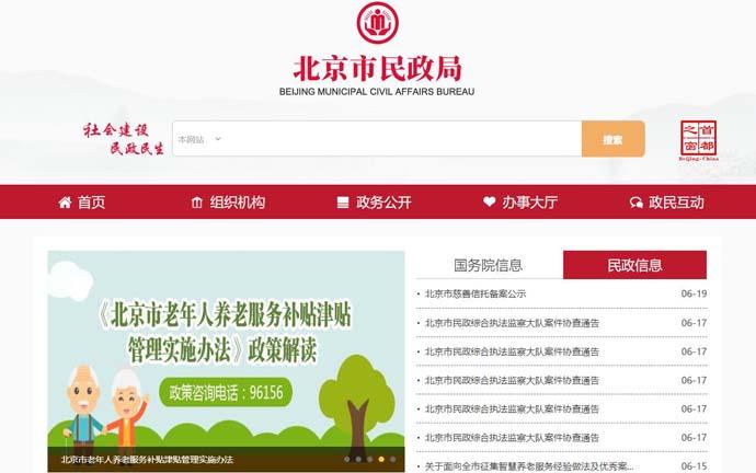 北京市民政局