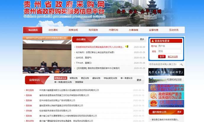 贵州省政府采购网