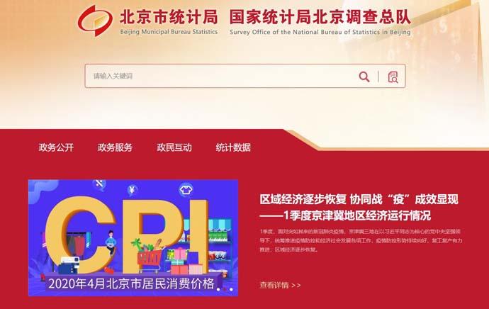 北京市统计局