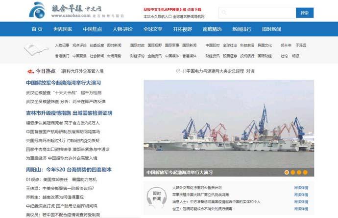 联合早报南略网