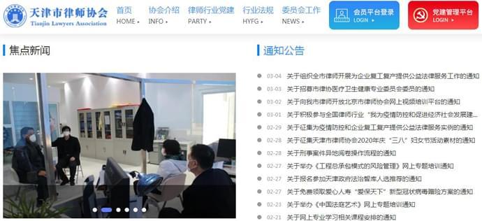 天津律师协会