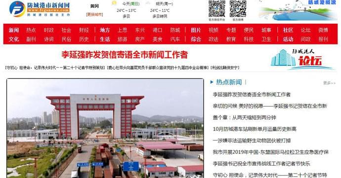 防城港新闻网