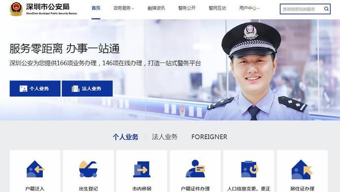 深圳公安局