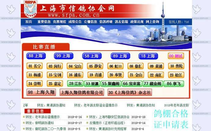 上海信鸽协会