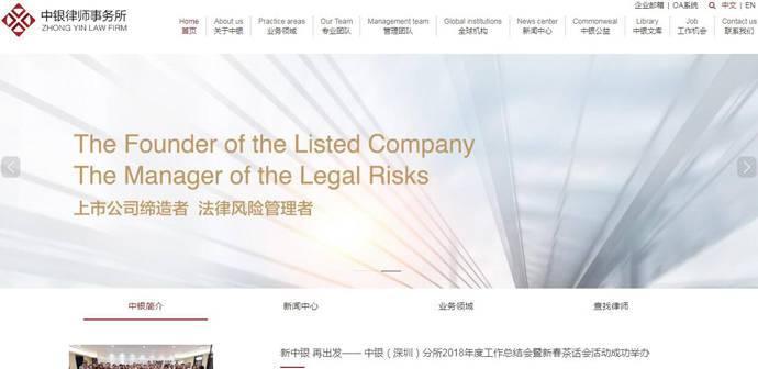 中银律师事务所