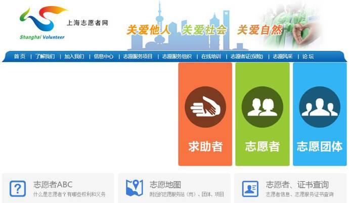上海志愿者网