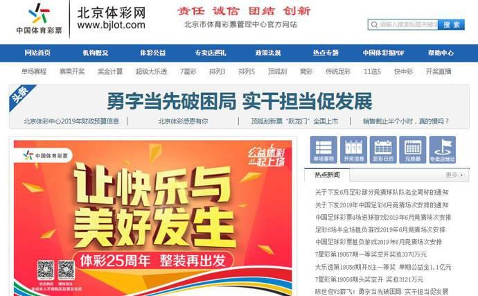 北京体彩网