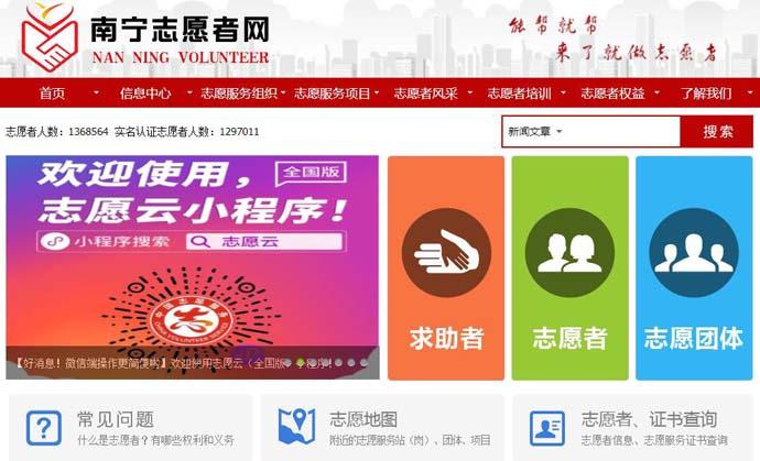南宁志愿者网
