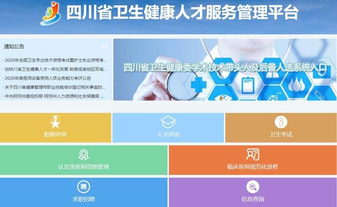 四川卫生人才网:四川省卫生健康人才服务管理平台