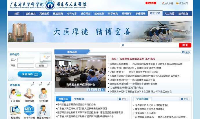 广东省人民医院:预约挂号-检验结果查询