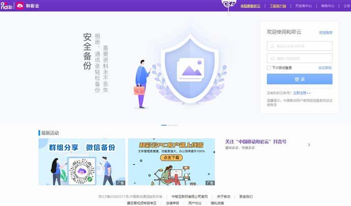 和彩云-中国移动推出的网盘产品