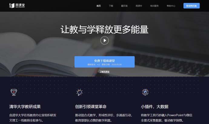 雨课堂-雨课堂网页版-新型智慧教学解决方案