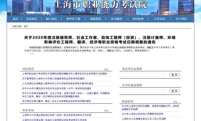 上海市职业能力考试院