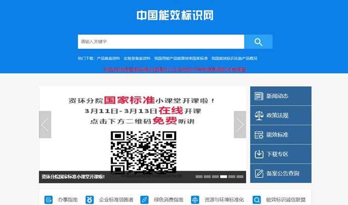 中国能效标识网-中国能效标识专家委员会