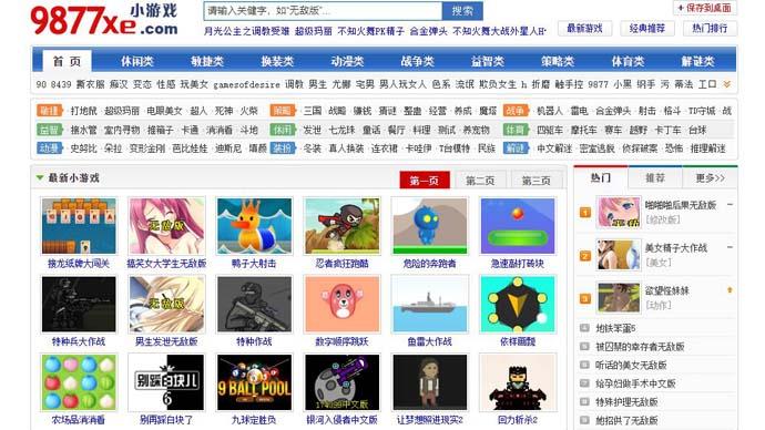9877小游戏-在线网页小游戏大全