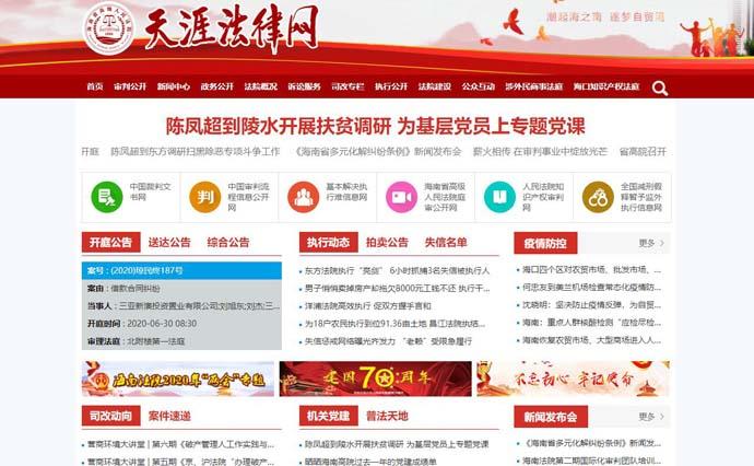 天涯法律网-海南省高级人民法院