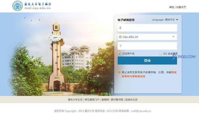 重庆大学电子邮箱登录地址